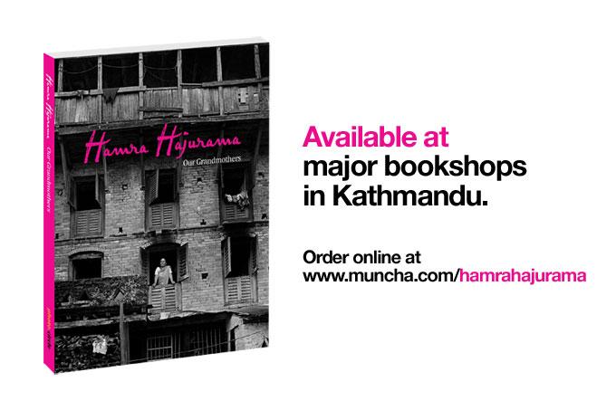 Hamra Hajurama (Our grandmothers)